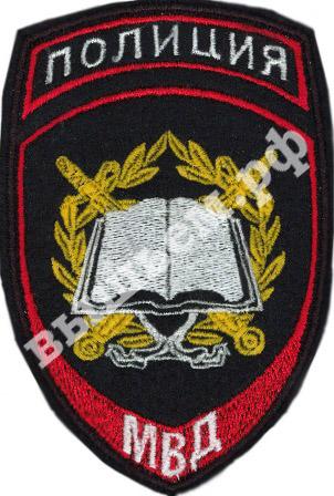 Министерство внутренних дел Российской Федерации.