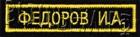 Нагрудная нашивка с указанием фамилии и инициалов военнослужащего