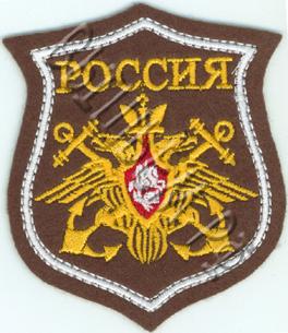 вышитый шеврон вооруженые силы 70 ОЖДБР