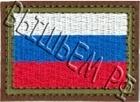 """Нарукавный знак """"ТРИКОЛОР"""". Прямоугольный"""
