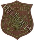 Шеврон нашивка полевой ВС РФ