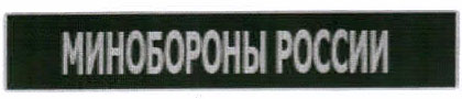 Нарукавная нашивка Министерство обороны России